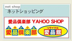 愛品Yahoo! Shop